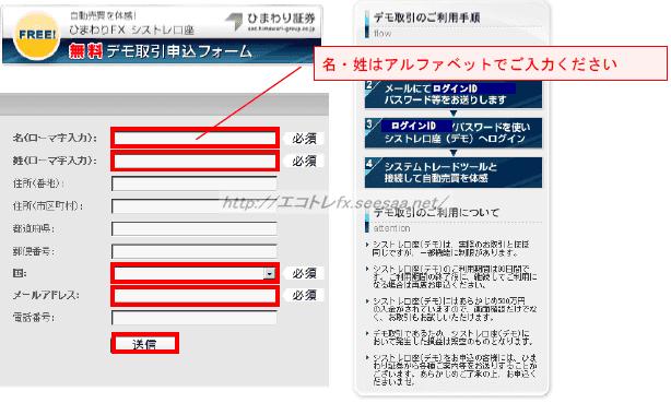 エコトレFX デモ取引口座 申込 個人情報登録画面